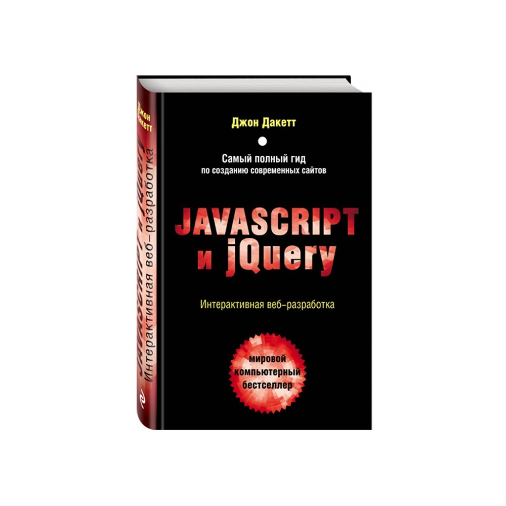 Javascript and jQuery. Interactive web development