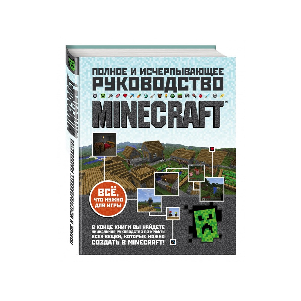 Minecraft. Full and exhaustive guidance