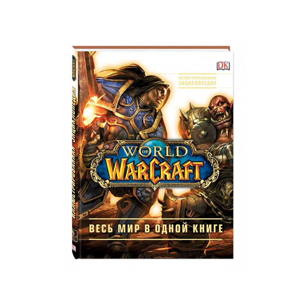 World of Warcraft. The whole world in one book